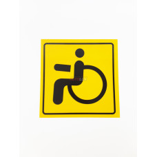 Наклейка Инвалид (двухсторонняя) (15x15 см)