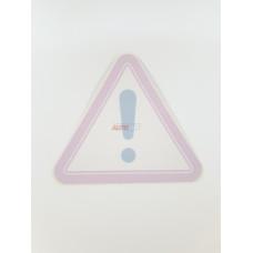 Наклейка Знак ! (треугольная, внутренняя) (17х19 см)