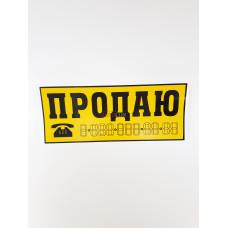 Наклейка Продаю (желтый фон, наружная) (14х33 см)