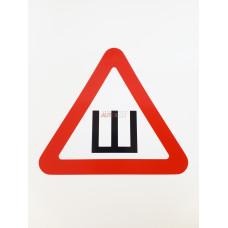 Наклейка Шипы (треугольная, наружная) (18х20 см) соответствует ГОСТу