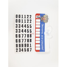 Табличка под номер телефона Звоните, все решим с набором цифр на присоске