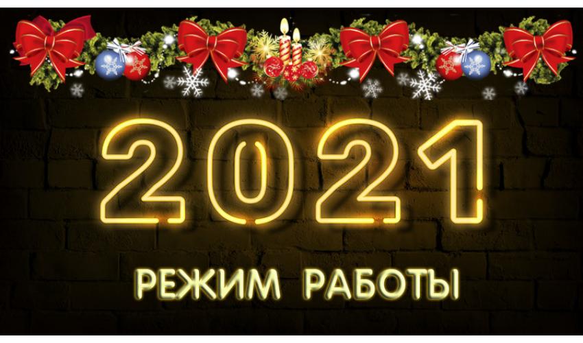 Праздничный режим работы 2021