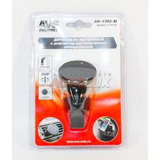AVS Держатель магнитный в дефлектор AH-1703-M для сотовых телефонов/КПК/GPS (блистер)