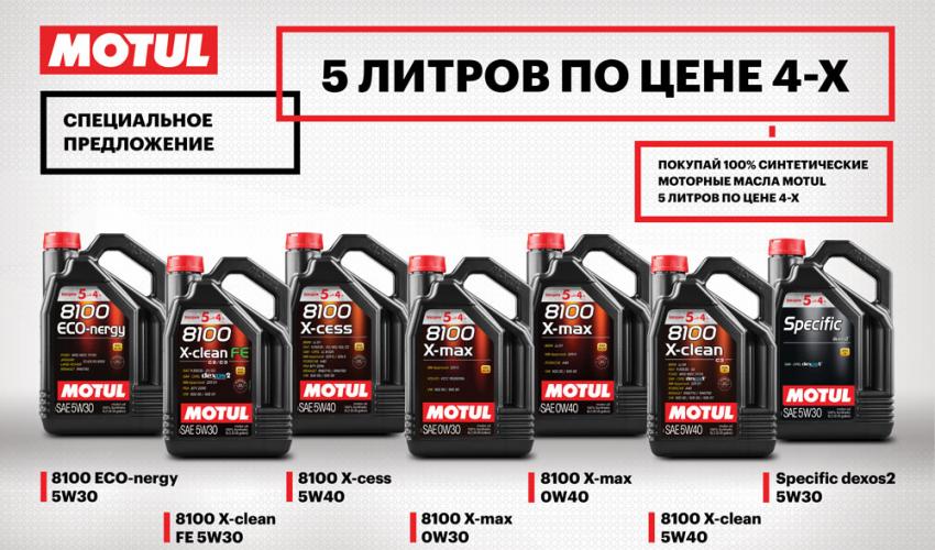 ПРОМО-АКЦИЯ от MOTUL: 5 литров по цене 4-х!