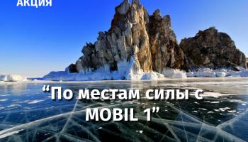 """ПРОМО-АКЦИЯ """"По местам силы с MOBIL 1 ™ """""""