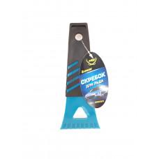 Скребок для льда 18см с пластиковой ручкой ZBW023/072023 Прайд