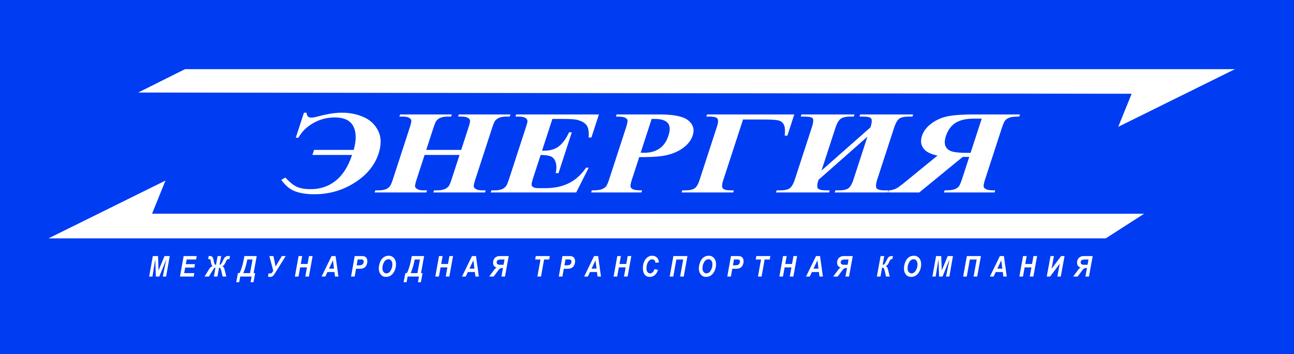 Транспортная компания энергия официальный сайт красноярск рик компания официальный сайт